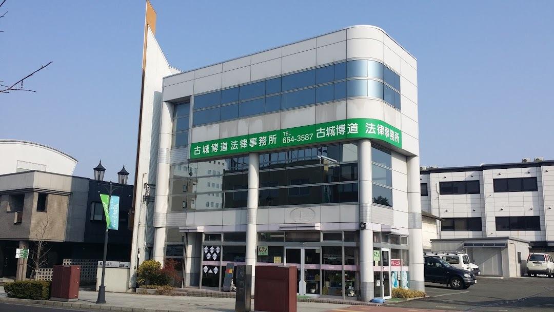 外観写真-古城博道法律事務所